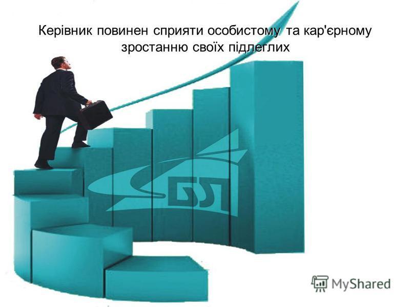 Керівник повинен сприяти особистому та кар'єрному зростанню своїх підлеглих