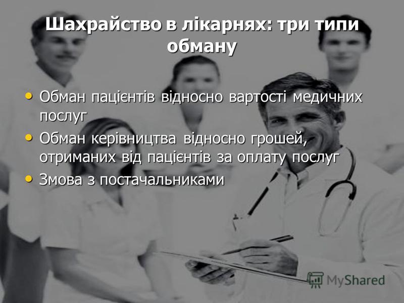 Шахрайство в лікарнях: три типи обману Обман пацієнтів відносно вартості медичних послуг Обман пацієнтів відносно вартості медичних послуг Обман керівництва відносно грошей, отриманих від пацієнтів за оплату послуг Обман керівництва відносно грошей,