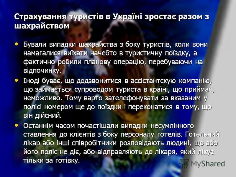 Страхування туристів в Україні зростає разом з шахрайством Бували випадки шахрайства з боку туристів, коли вони намагалися виїхати начебто в туристичну поїздку, а фактично робили планову операцію, перебуваючи на відпочинку. Бували випадки шахрайства