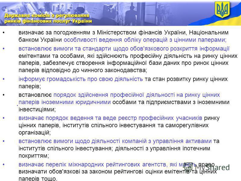 . визначає за погодженням з Міністерством фінансів України, Національним банком України особливості ведення обліку операцій з цінними паперами; встановлює вимоги та стандарти щодо обов'язкового розкриття інформації емітентами та особами, які здійснюю