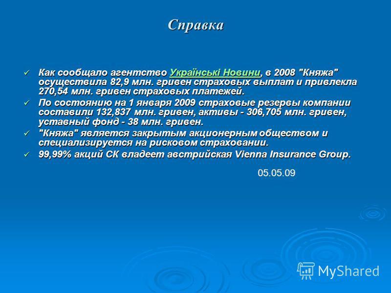 Справка Как сообщало агентство Українські Новини, в 2008