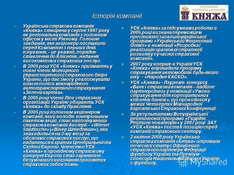 Історія компанії Українська страхова компанія «Княжа» створена у серпні 1997 року як регіональна компанія з головним офісом у місті Рівному. Головне завдання, яке акціонери поставили перед Компанією з перших днів існування, - це уважне, порядне ставл