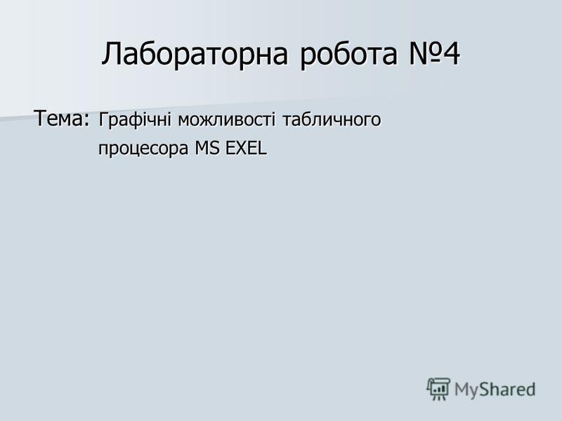 Лабораторна робота 4 Тема: Графічні можливості табличного процесора MS EXEL процесора MS EXEL