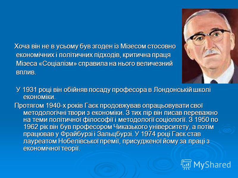 Хоча він не в усьому був згоден із Мізесом стосовно економічних і політичних підходів, критична праця економічних і політичних підходів, критична праця Мізеса «Соціалізм» справила на нього величезний Мізеса «Соціалізм» справила на нього величезний вп