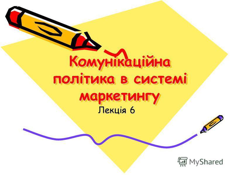 Комунікаційна політика в системі маркетингу Лекція 6