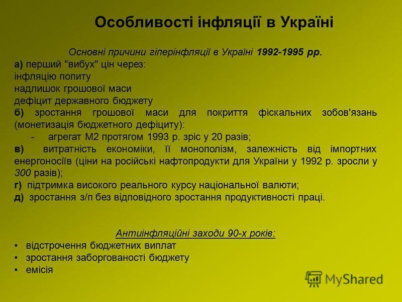 Основні причини гіперінфляції в Україні 1992-1995 рр. а) перший