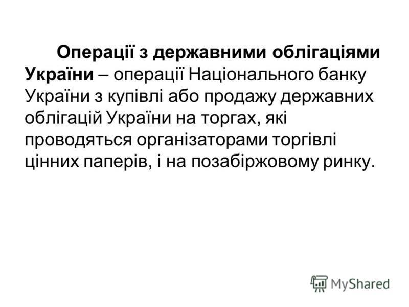 Операції з державними облігаціями України – операції Національного банку України з купівлі або продажу державних облігацій України на торгах, які проводяться організаторами торгівлі цінних паперів, і на позабіржовому ринку.