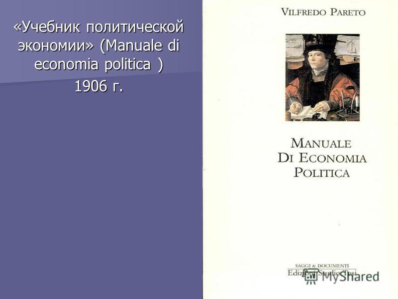 «Учебник политической экономии» (Manuale di economia politica ) 1906 г.