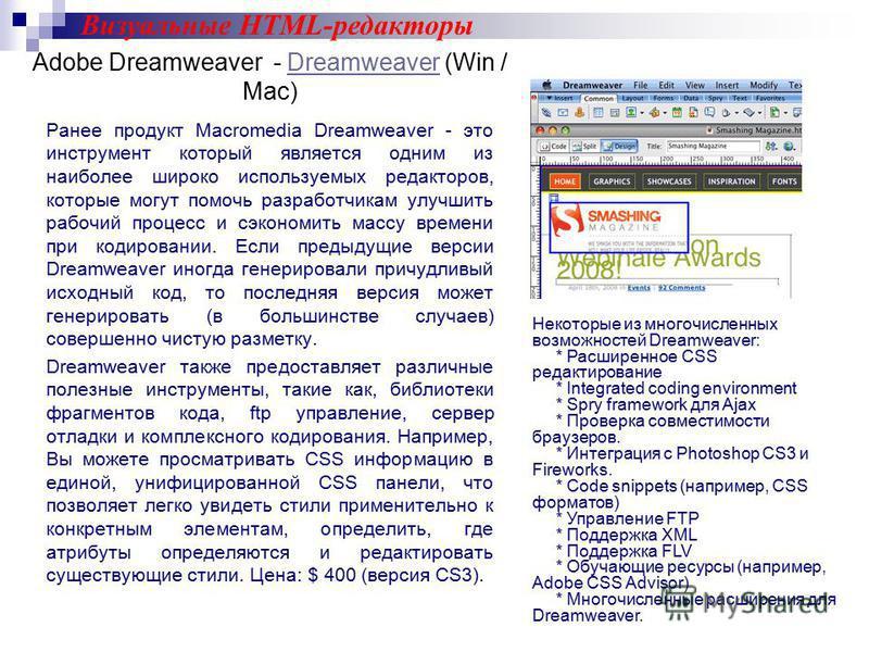 Adobe Dreamweaver - Dreamweaver (Win / Mac)Dreamweaver Ранее продукт Macromedia Dreamweaver - это инструмент который является одним из наиболее широко используемых редакторов, которые могут помочь разработчикам улучшить рабочий процесс и сэкономить м