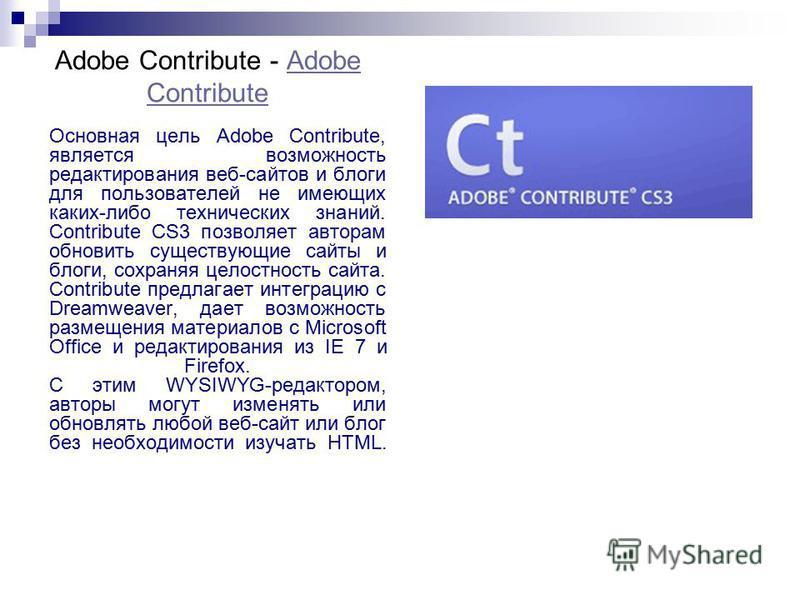 Adobe Contribute - Adobe ContributeAdobe Contribute Основная цель Adobe Contribute, является возможность редактирования веб-сайтов и блоги для пользователей не имеющих каких-либо технических знаний. Contribute CS3 позволяет авторам обновить существую