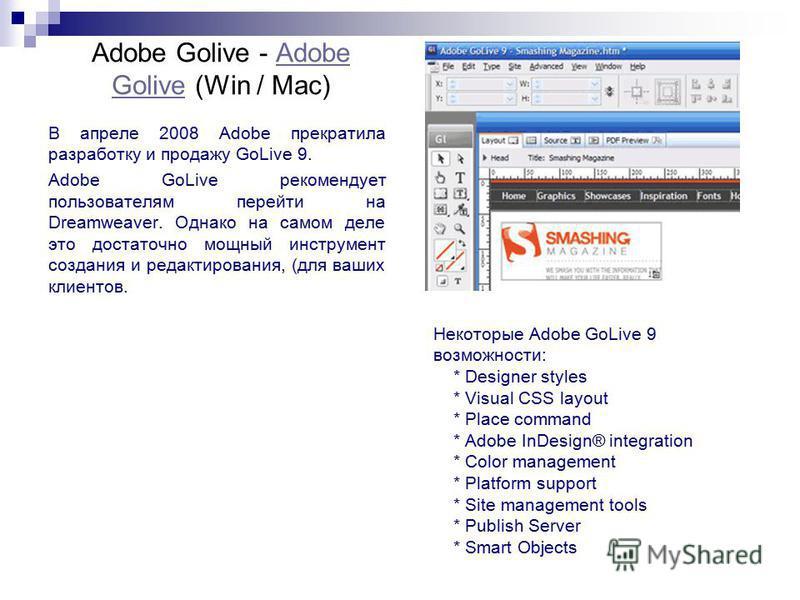Adobe Golive - Adobe Golive (Win / Mac)Adobe Golive В апреле 2008 Adobe прекратила разработку и продажу GoLive 9. Adobe GoLive рекомендует пользователям перейти на Dreamweaver. Однако на самом деле это достаточно мощный инструмент создания и редактир