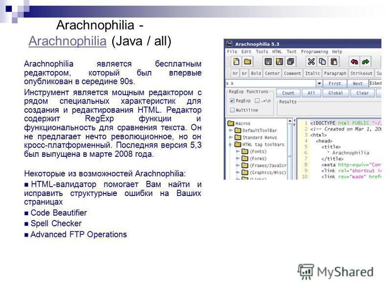 Arachnophilia - Arachnophilia (Java / all) Arachnophilia Arachnophilia является бесплатным редактором, который был впервые опубликован в середине 90s. Инструмент является мощным редактором с рядом специальных характеристик для создания и редактирован