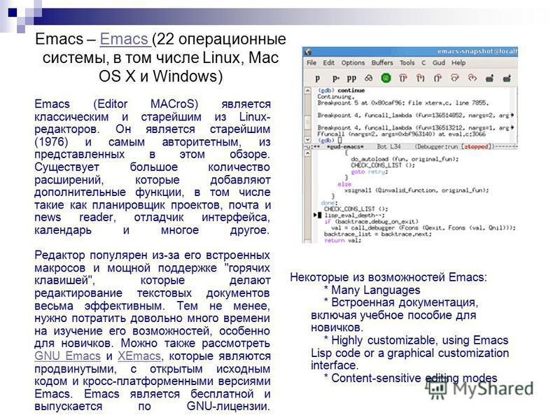 Emacs – Emacs (22 операционные системы, в том числе Linux, Mac OS X и Windows)Emacs Emacs (Editor MACroS) является классическим и старейшим из Linux- редакторов. Он является старейшим (1976) и самым авторитетным, из представленных в этом обзоре. Суще