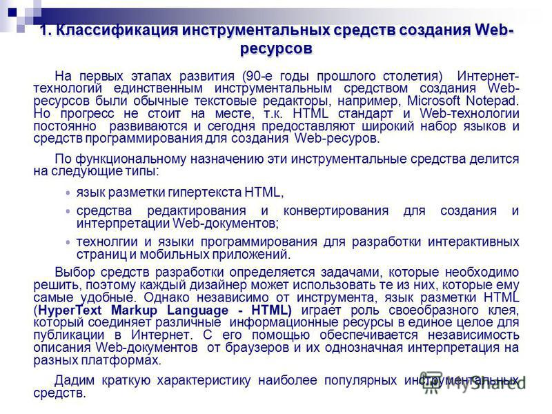 Создание web сайтов с помощью flash технологий хостинг во владимире