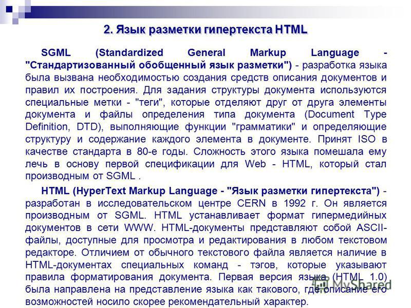 2. Язык разметки гипертекста HTML SGML (Standardized General Markup Language -