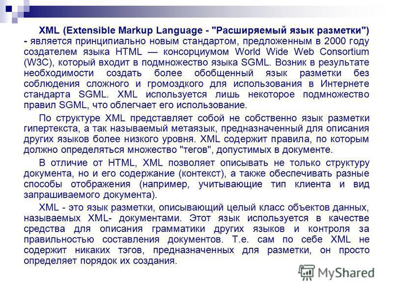 XML (Extensible Markup Language -