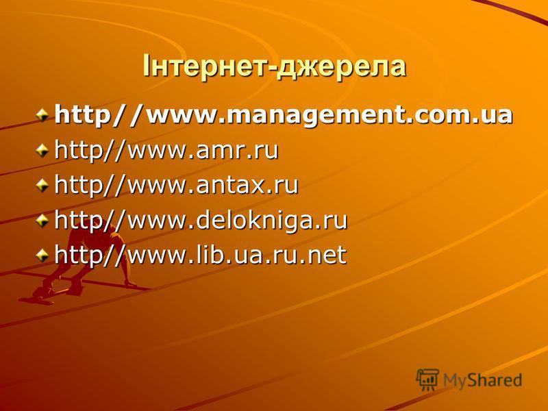 Інтернет-джерела http//www.management.com.ua http//www.amr.ru http//www.antax.ru http//www.delokniga.ru http//www.lib.ua.ru.net