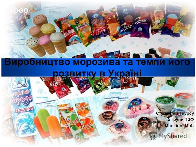 LOGO Виробництво морозива та темпи його розвитку в Україні Студентки І курсу 5 групи ТЗФ Малкіної М.А.