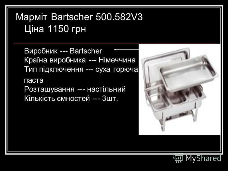 Марміт Bartscher 500.582V3 Ціна 1150 грн Виробник --- Bartscher Країна виробника --- Німеччина Тип підключення --- суха горюча паста Розташування --- настільний Кількість ємностей --- 3шт.