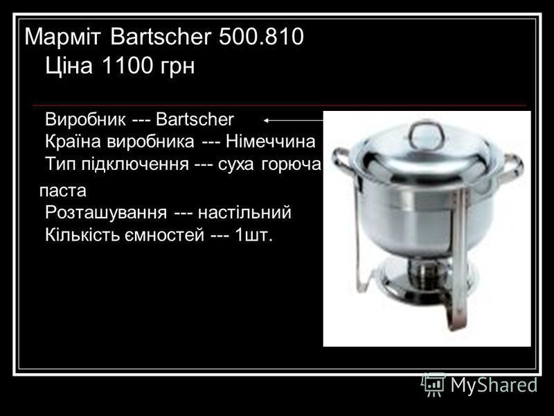 Марміт Bartscher 500.810 Ціна 1100 грн Виробник --- Bartscher Країна виробника --- Німеччина Тип підключення --- суха горюча паста Розташування --- настільний Кількість ємностей --- 1шт.