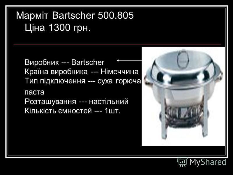 Марміт Bartscher 500.805 Ціна 1300 грн. Виробник --- Bartscher Країна виробника --- Німеччина Тип підключення --- суха горюча паста Розташування --- настільний Кількість ємностей --- 1шт.