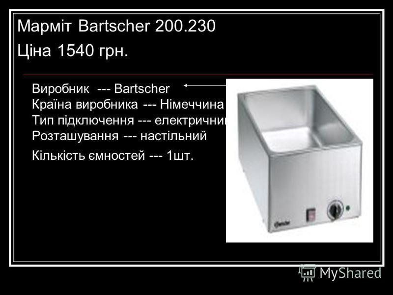 Марміт Bartscher 200.230 Ціна 1540 грн. Виробник --- Bartscher Країна виробника --- Німеччина Тип підключення --- електричний Розташування --- настільний Кількість ємностей --- 1шт.
