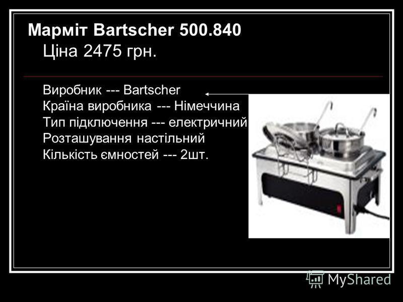 Марміт Bartscher 500.840 Ціна 2475 грн. Виробник --- Bartscher Країна виробника --- Німеччина Тип підключення --- електричний Розташування настільний Кількість ємностей --- 2шт.
