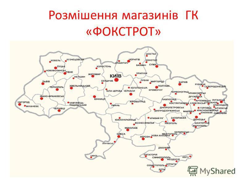 Розмішення магазинів ГК «ФОКСТРОТ»