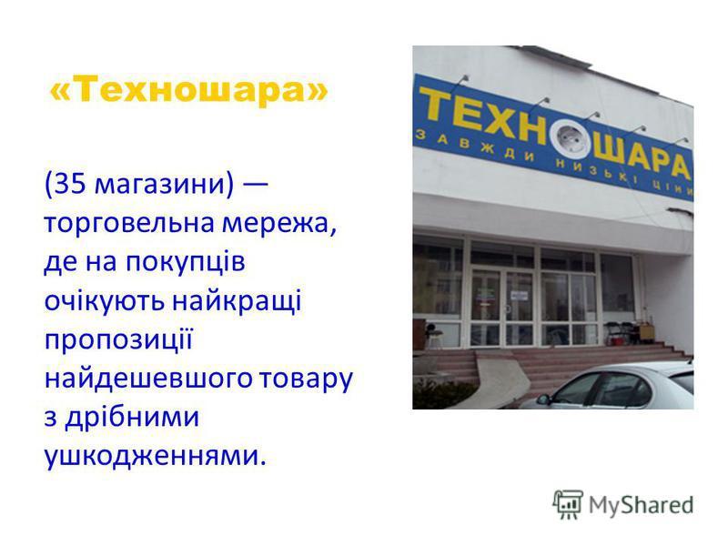 «Техношара» (35 магазини) торговельна мережа, де на покупців очікують найкращі пропозиції найдешевшого товару з дрібними ушкодженнями.