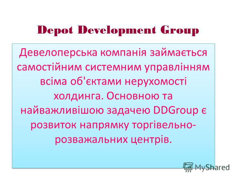 Depot Development Group Девелоперська компанія займається самостійним системним управлінням всіма об'єктами нерухомості холдинга. Основною та найважливішою задачею DDGroup є розвиток напрямку торгівельно- розважальних центрів.