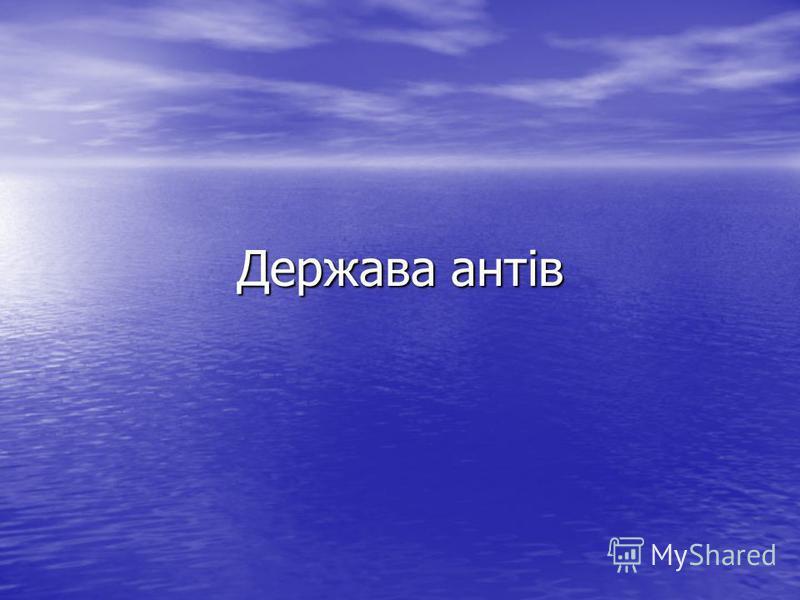 Держава антів