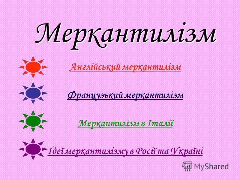 Меркантилізм Англійський меркантилізм Французький меркантилізм Меркантилізм в Італії Ідеї меркантилізму в Росії та Україні