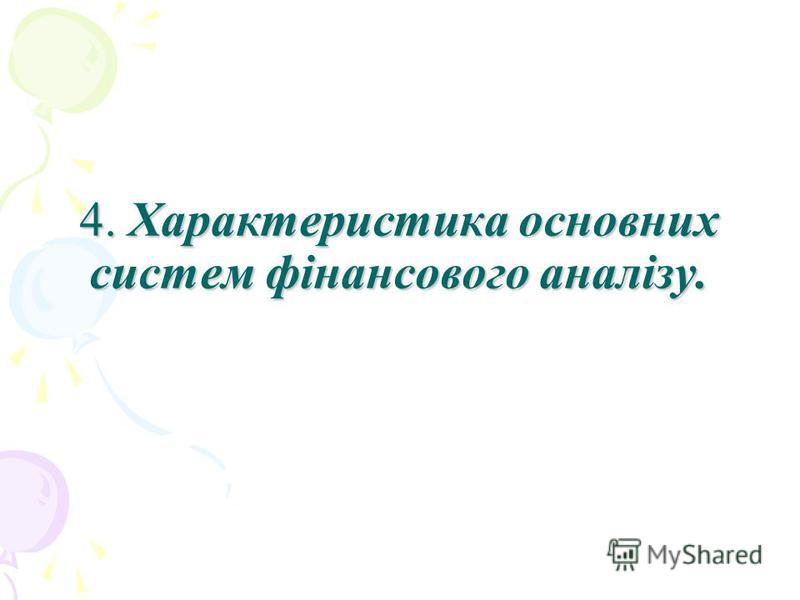 4. Характеристика основних систем фінансового аналізу.
