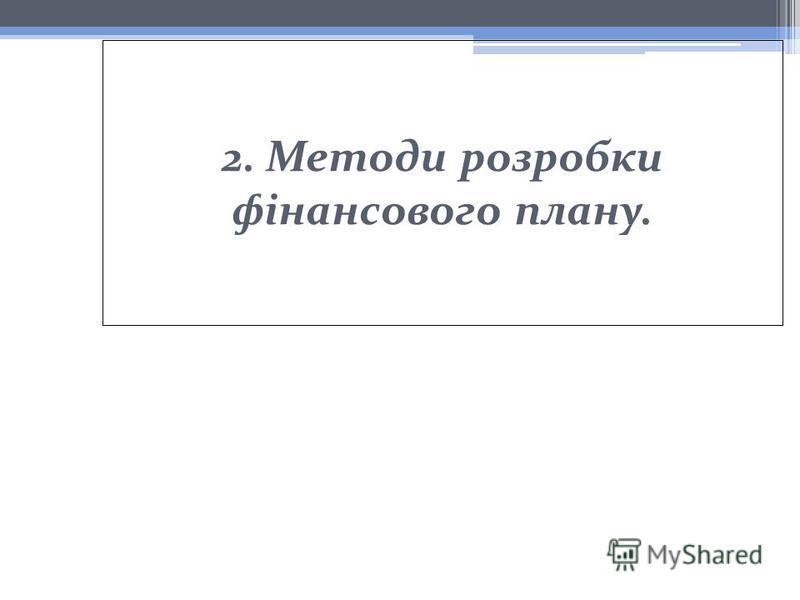 2. Методи розробки фінансового плану.