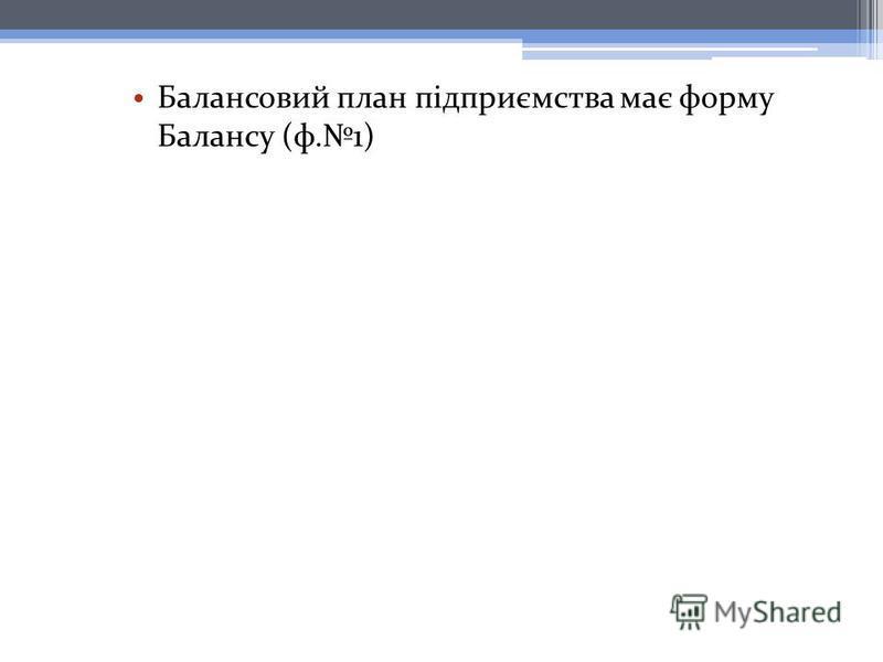 Балансовий план підприємства має форму Балансу (ф.1)