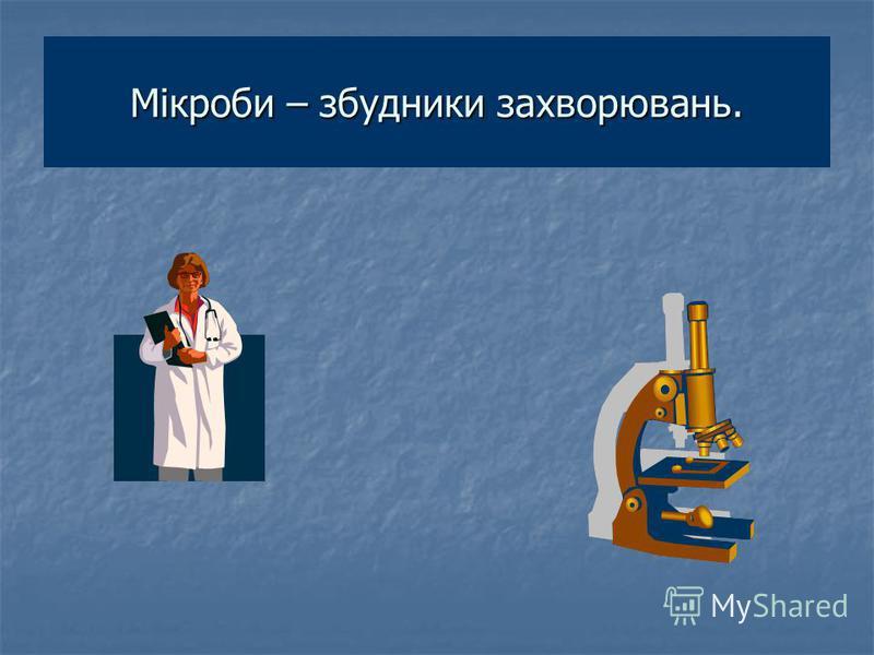 Мікроби – збудники захворювань.