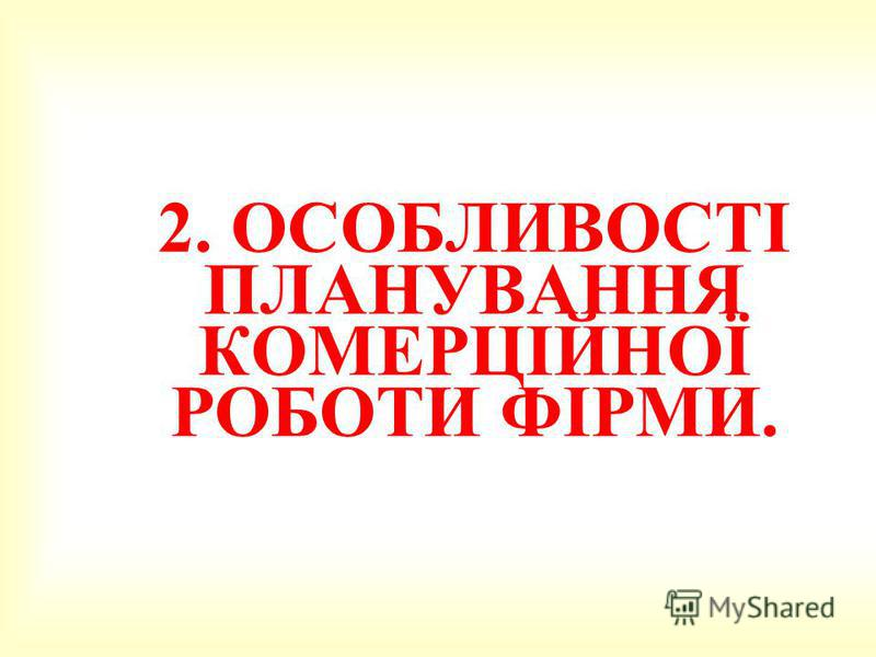 2. ОСОБЛИВОСТІ ПЛАНУВАННЯ КОМЕРЦІЙНОЇ РОБОТИ ФІРМИ.