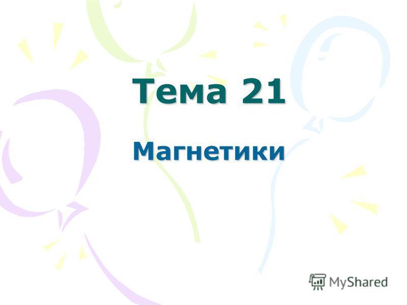 Тема 21 Магнетики
