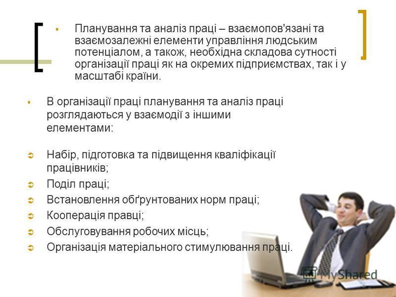 Планування та аналіз праці – взаємопов'язані та взаємозалежні елементи управління людським потенціалом, а також, необхідна складова сутності організації праці як на окремих підприємствах, так і у масштабі країни. В організації праці планування та ана