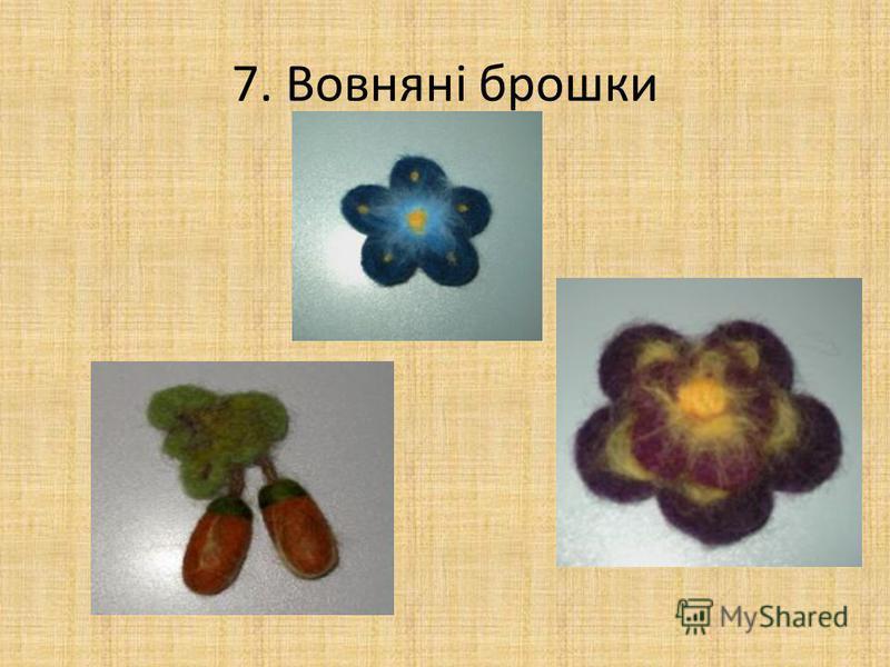 7. Вовняні брошки