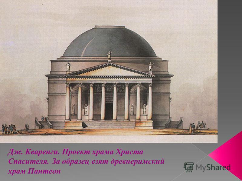 Дж. Кваренги. Проект храма Христа Спасителя. За образец взят древнеримский храм Пантеон