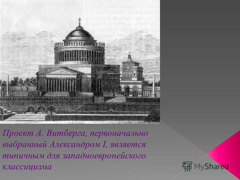 Проект А. Витберга, первоначально выбранный Александром I, является типичным для западноевропейского классицизма