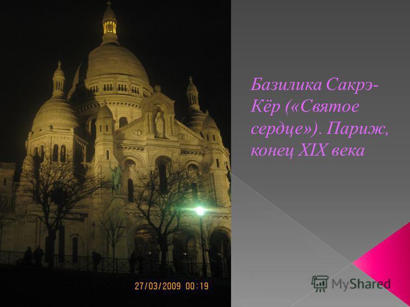 Базилика Сакрэ- Кёр («Святое сердце»). Париж, конец XIX века