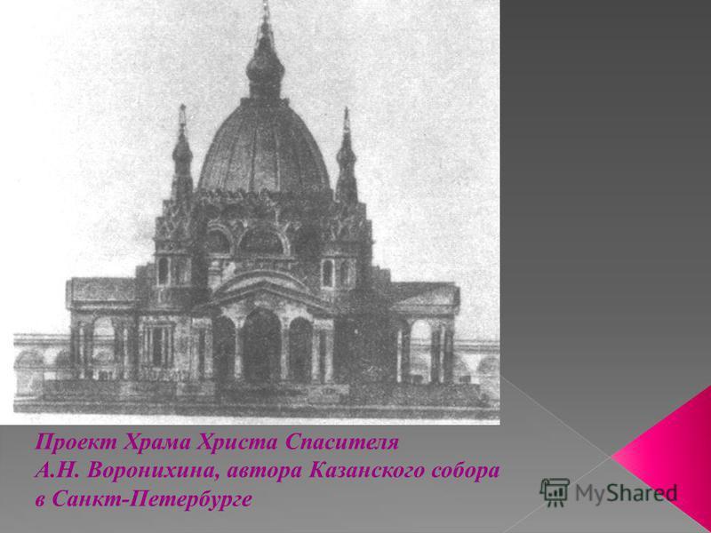Проект Храма Христа Спасителя А.Н. Воронихина, автора Казанского собора в Санкт-Петербурге
