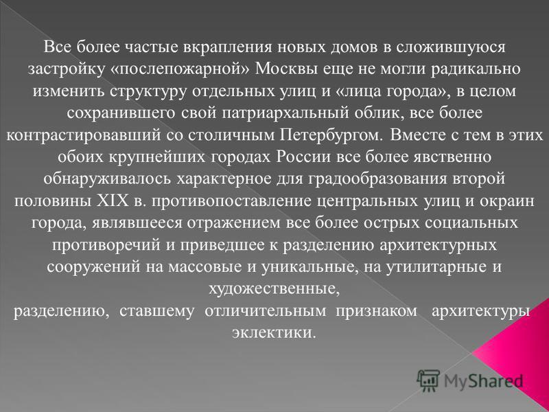 Все более частые вкрапления новых домов в сложившуюся застройку «после пожарной» Москвы еще не могли радикально изменить структуру отдельных улиц и «лица города», в целом сохранившего свой патриархальный облик, все более контрастировавший со столичны