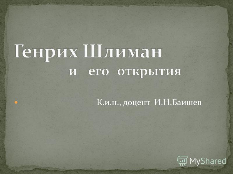 К.и.н., доцент И.Н.Баишев