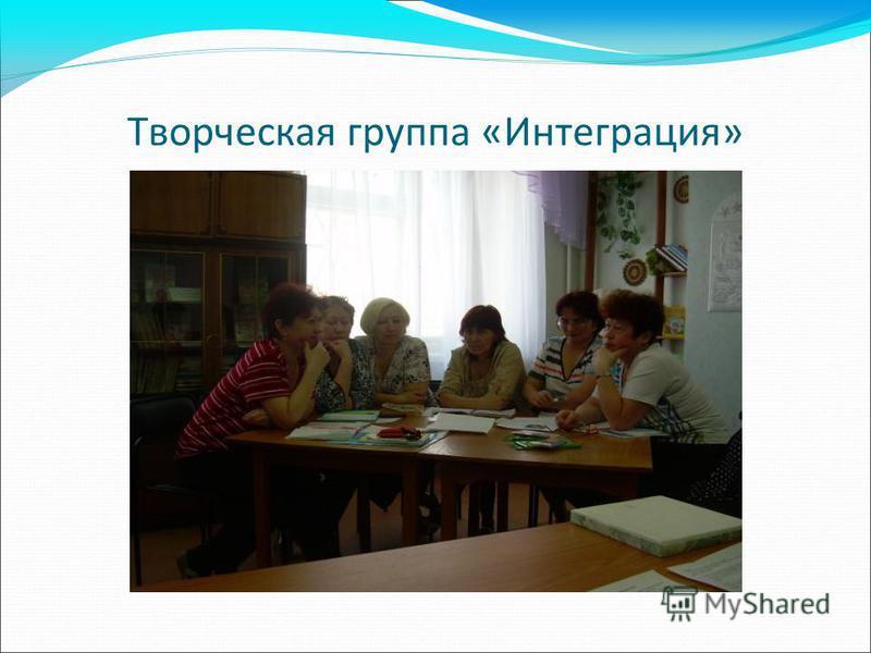 Творческая группа «Интеграция»