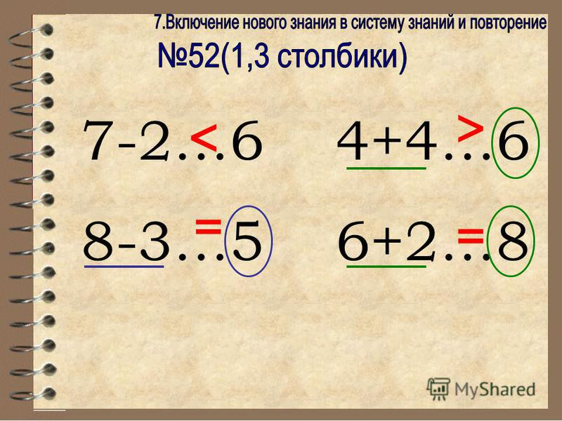 7-2…6 4+4…6 8-3…5 6+2…8 < = = << >