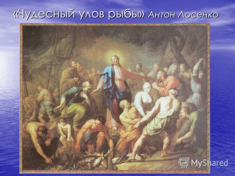 «Чудесный улов рыбы» Антон Лосенко