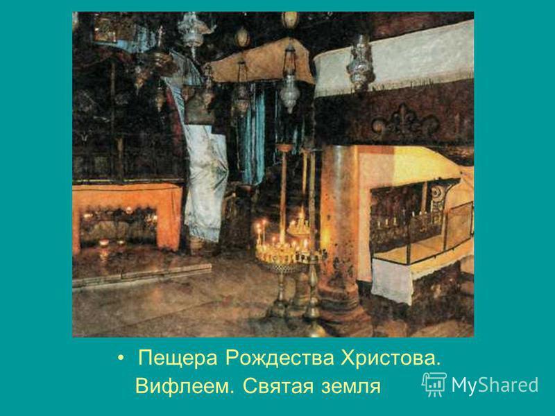 Пещера Рождества Христова. Вифлеем. Святая земля